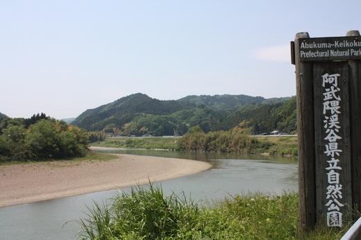 阿武隈渓谷県立自然公園