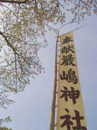 厳島神社のお祭り
